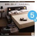 ★ポイントUp5倍★モダンデザイン・大型サイズ収納ベッド Aisance エザンス ベッドフレームのみ クイーン(Q×1)[L][00]