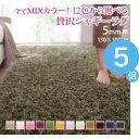 12色×6サイズから選べる すべてミックスカラー ふかふかマイクロファイバーの贅沢シャギーラグ 130×190cm[00]