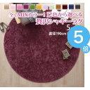 12色×6サイズから選べる すべてミックスカラー ふかふかマイクロファイバーの贅沢シャギーラグ 直径190cm(サークル)[00]