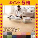 マイクロファイバーラグ【moofy】ムーフィ 190×240cm[L][00]