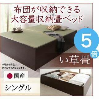★ポイントUp5倍★組立設置付 日本製・布団が収納できる大容量収納畳ベッド 悠華 ユハナ い草畳 シングル[4D][00]