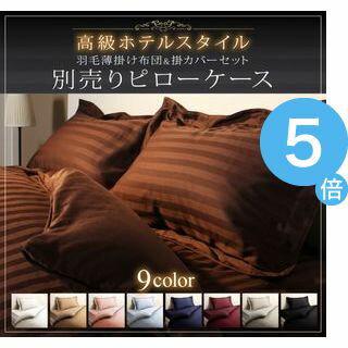 ★ポイントUp5倍★高級ホテルスタイル 枕カバー(単品)[00]