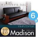 ●ポイント6倍●マルチソファベッド【Madison】マディソン ブラック [00]