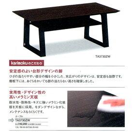 カリモク リビングテーブル TA3730ZW