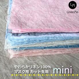 マスク用 カット生地 mini やわらかリネン100% リネンミー LinenMe リネン生地 リトアニア製 麻