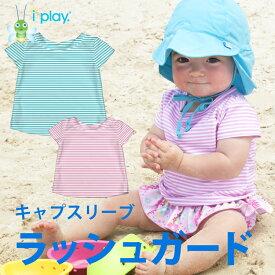 アイプレイ ラッシュガード ベビー 子供用 iplay 半袖 ストライプ 紫外線対策 女の子 i play