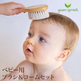 ベビーヘアブラシ ベビー用 赤ちゃん ヘアブラシ くし コーム出産祝い グリーンスプラウツ ブラシ&コーム green sprouts