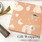 プレゼント包装【GiftWrapping】【ラッピング】【出産祝い】