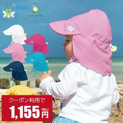 iplay【アイプレイ】ベビーキッズ帽子フラップハットSunProtectionHat