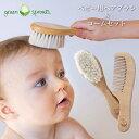 ベビーヘアブラシ ベビー用 赤ちゃん ヘアブラシ ベビーブラシ くし コーム出産祝い グリーンスプラウツ ブラシ&コー…