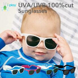 アイプレイ サングラス キッズ ベビー 赤ちゃん 子供用 バンドタイプ おしゃれ 紫外線 対策 iplay UVA UVB 100% カット お出かけ i play sunglasses