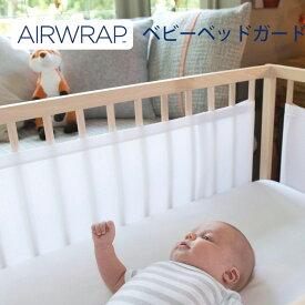 ベビーベッドガード エアーラップ ベビーベッド ガード 空気循環可能なベッドガード ベビー 赤ちゃん サイドガード ミニベッドにも取り付け可能 ベッドバンパー 転落防止 ケガ防止 通気性 出産祝い 新生児 ウィーゴアミーゴ AIRWRAP