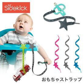 おもちゃ ストラップ ベビーカー おもちゃホルダー マグ ホルダー オモチャ トイ リルサイドキック 赤ちゃん 落下防止 ベビー グッズ トイストラップ 多機能 マルチ ストラップ ハイチェア Lil' Sidekick