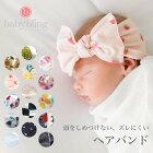 ベビーブリングベビーヘアバンドリボンプリント柄ヘッドバンドベビーカチューシャ新生児赤ちゃんヘアアクセサリーキッズヘアーバンド女の子髪飾り帽子BabyBling