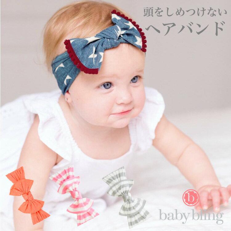 ベビーブリング ベビー ヘアバンド リボン プリント 柄 ヘッドバンド ベビー カチューシャ 新生児 赤ちゃん ヘアアクセサリー キッズ ヘアーバンド 女の子 髪飾り 帽子 BabyBling
