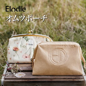 Elodie エロディ【日本総代理店】おむつポーチ ポーチ トラベルポーチ インナーポーチ オシャレ 北欧 ベビー 旅行ポーチ 出産祝い 誕生日 プレゼント ギフト 母の日ギフト 母の日 Elodie Details エロディーディテール Zip&Go