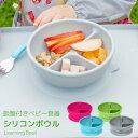 ひっくり返らない ベビー食器 すくいやすい 食器 離乳食 シリコン ボウル 吸盤付き 子供 ベビー 赤ちゃん 男の子 女の…