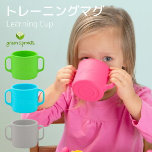 トレーニングマグ 赤ちゃん コップ 両手 グリーンスプラウツ ベビー マグ カップ ラーニングカップ ベビー食器 シリコン コップトレーニング ハンドル green sprouts learning cup