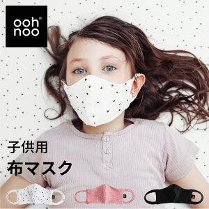 【スーパーセール 半額】ooh noo オーノー マスク 子供用 洗える 子供用マスク キッズマスク 小さめ 立体型 布マスク ホワイト ピンク ブラック 繰り返し使える 在庫あり ooh noo Cotton Face Mask