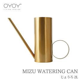 じょうろ ジョーロ 真鍮 おしゃれ 北欧 ジョウロ ウォーターリングカン 2L ウォーターポット ウォータリングポット 観葉植物 水やり ガーデニング オイオイ リビング デザイン OYOY
