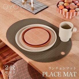 ランチョンマット シリコン 2枚セット おしゃれ ランチマット テーブルウェア テーブルマット 北欧 インテリア クリスマスパーティー OYOY ランチョンマット プレースマット Placemat