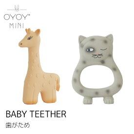 【箱なし】ベビーティーサー 歯固め はがため ティーサー おしゃれ ベビー おもちゃ ティーザー キリン ねこ 天然ゴム OYOY mini Baby Teether