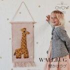 ウォールラグ壁掛けインテリアラグアートおしゃれライオンキリンタイガー動物デザイン北欧デンマークウォールデコウォールハンガーリビング子供部屋かわいいニューボーンフォト出産祝いギフトオイオイOYOYminiRug