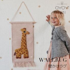 ウォールラグ 壁掛け インテリア ラグ アート おしゃれ ライオン キリン タイガー 動物 デザイン 北欧 デンマーク ウォールデコ ウォールハンガー リビング 子供部屋 かわいい ニューボーンフォト 出産祝い ギフト オイオイ OYOY mini Rug