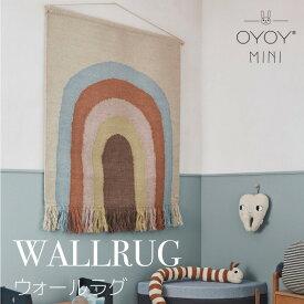 ウォールラグ 壁掛け タペストリー インテリア ラグ アート おしゃれ レインボー 虹 デザイン 北欧 デンマーク ウォールデコ ウォールハンガー リビング 子供部屋 かわいい ニューボーンフォト 出産祝い ギフト オイオイ OYOY mini Wall Rug