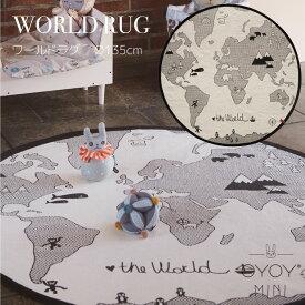 ラグ 円形 おしゃれ 北欧 ラグマット キッズラグ プレイマット カーペット ベビー キッズ モノトーン 子供部屋 リビング インテリア 地図 誕生日 プレゼント ギフト オイオイ ミニ ラールドラグ OYOY mini World Rug