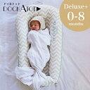 ドッカトット【日本総代理店】デラックス プリント 0-8ヶ月 DockATot Deluxe+ ベビーベッド 添い寝 持ち運び ベッドイ…