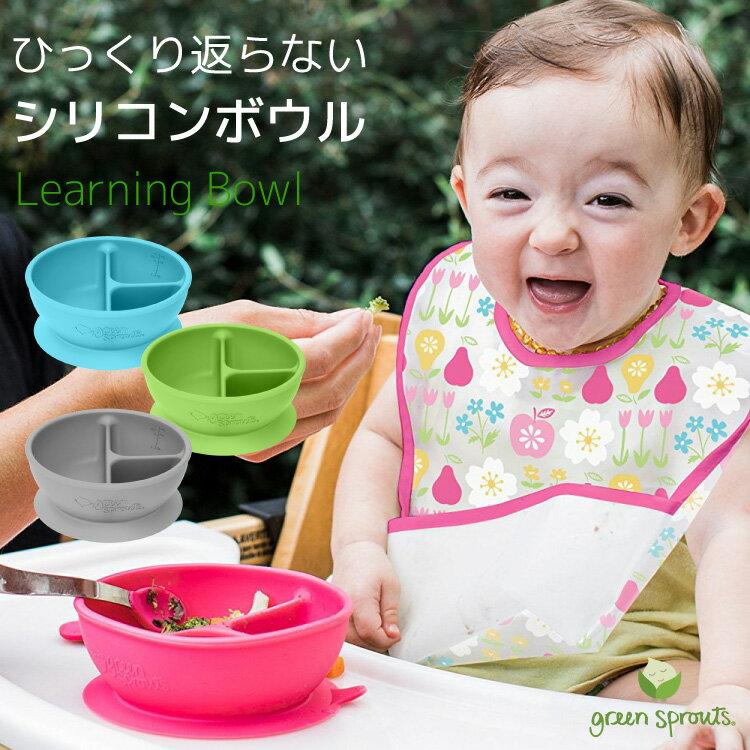 ベビー食器 すくいやすい ひっくり返らない ボウル シリコン 吸盤 子供 ベビー 離乳食 赤ちゃん 食器 男の子 女の子 すくい やすい 水洗い グリーンスプラウツ Green Sprouts Learning Bowl