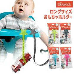 おもちゃホルダーストラップベビーカー用/ハイチェア用/おもちゃ落下防止グッズトイストラップ多機能ストラップベビー赤ちゃん用リルサイドキックLil'SideKickオモチャホルダー
