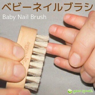 Brush green sprouts for the nail brush green SPROUT hand-washing for the baby child for the baby nail brush nailbrush baby