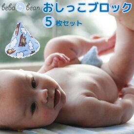 ビバビーン おしっこブロック おしっこ キャップ ピーピーティピー 5枚セット出産祝い beba bean pee pee Teepee