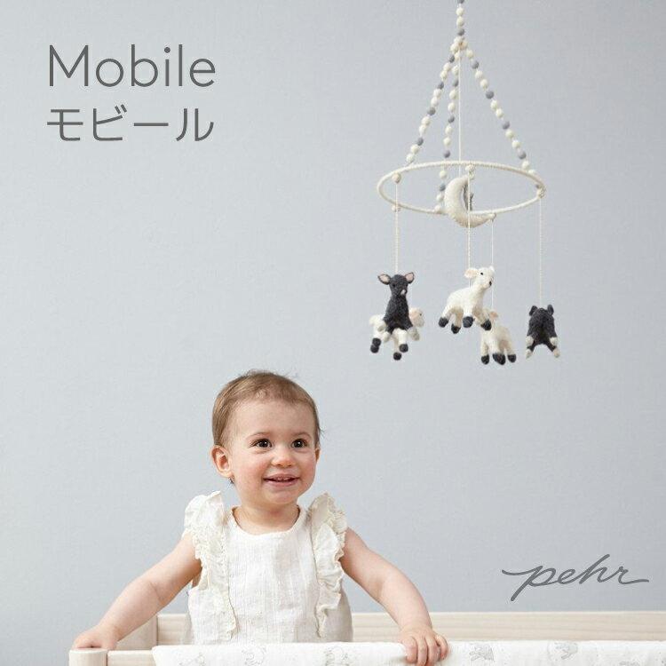 ベッドメリー モビール 赤ちゃん mobile 北欧風デザイン ペア Pehr プチペハー ハンドメイド ウール100%