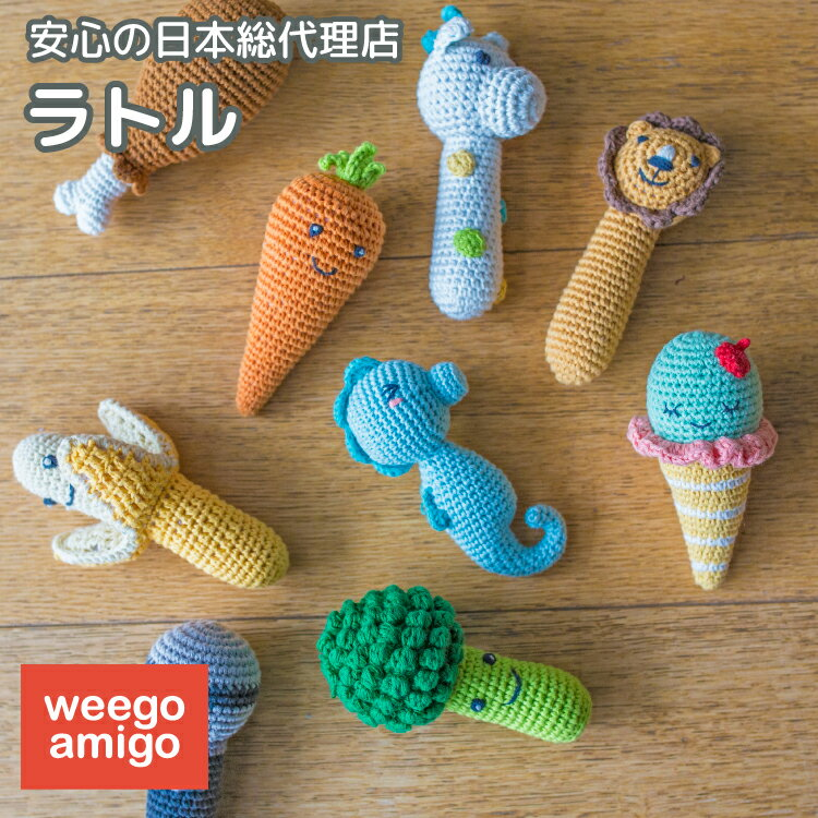 ウィーゴアミーゴ ラトルトイ ガラガラ おもちゃ 赤ちゃん がらがら ベビー Weegoamigo RattleToy ベビー用品 出産祝い