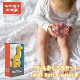 おくるみ トイ セット ガーゼ 夏 赤ちゃん おもちゃ にぎにぎ トイ ギフトセット 出産祝い 春 プレゼント ウィーゴアミーゴ 2019 weegoamigo Holey Rattle Muslin Set