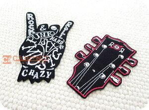 メロイックサイン&ギターネック全2種/メタル/ロック/パンク/エレキギター/楽器/音楽/バンド/大人/おしゃれ/かっこいい/ハンドメイド/雑貨/刺繍ワッペン/アイロン接着/リメイク/デコ/アップ