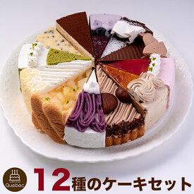 12種類の味が楽しめる!誕生日ケーキ バースデーケーキ 12種のケーキセット 7号 21.0cm カット済み 送料無料(※一部地域除く)