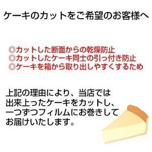 バースデーケーキ抹茶ケーキ7号21.0cm約720g選べるホールorカット送料無料