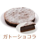 (感謝祭30%OFF)誕生日ケーキバースデーケーキガトーショコラチョコレートケーキ7号21.0cm約620g