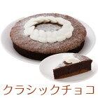 バースデーケーキチョコレートクラシックケーキ7号21.0cm約700g選べるホールorカット送料無料