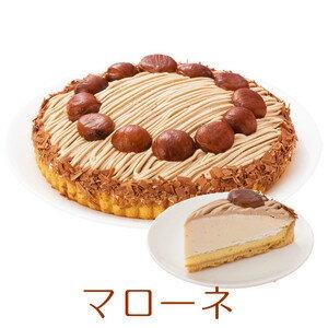 (感謝祭30%OFF) 誕生日ケーキ バースデーケーキ 渋皮栗のマローネ モンブランケーキ 7号 21.0cm 約730g 選べる ホール or カット