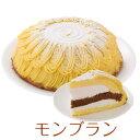 モンブランケーキ 7号 21.0cm 約990g ホールタイプ 送料無料 (※一部地域除く) 誕生日ケーキ バースデーケーキ