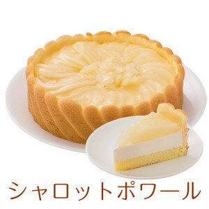 誕生日ケーキバースデーケーキシャルロットポワールケーキ7号21.0cm約780g選べるカットサービス送料無料(※一部地域除く)(工場直送)