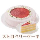 誕生日ケーキバースデーケーキストロベリーケーキ7号21.0cm約670g選べるホールorカット送料無料(※一部地域除く)