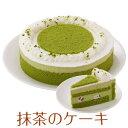 誕生日ケーキ バースデーケーキ 抹茶ケーキ 7号 21.0cm 約720g 選べるホールorカット