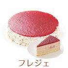 誕生日ケーキバースデーケーキラズベリーフレジェ7号21.0cm約780g選べるホールorカット送料無料