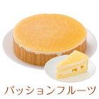 バースデーケーキ誕生日ケーキフルーツケーキ(パッションフルーツ)7号21.0cm約760g選べるホールorカット